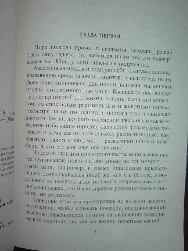 Иллюстрация 1 из 5 для Звезды во мраке - Владимир Лосев | Лабиринт - книги. Источник: Настёна