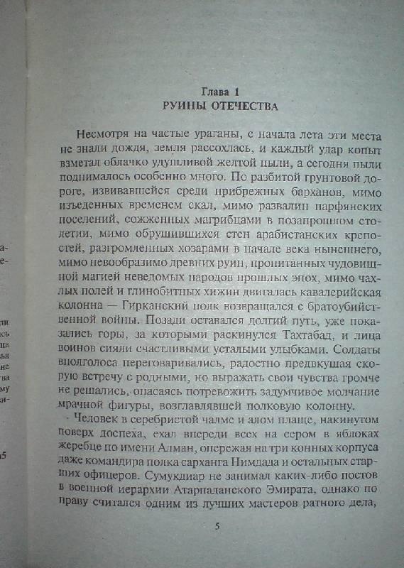 Иллюстрация 1 из 5 для Зачарованный мир: Фантастический роман - Константин Мзареулов | Лабиринт - книги. Источник: Настёна