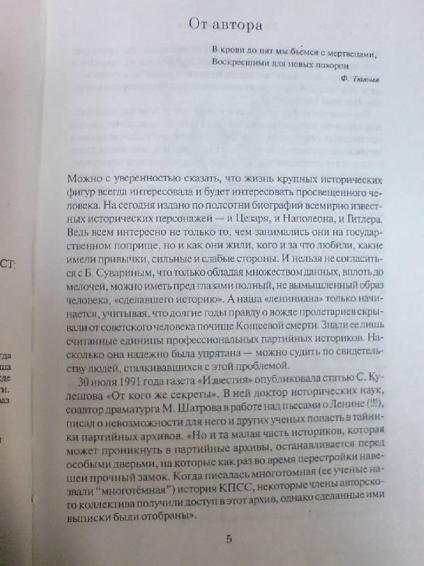 Иллюстрация 1 из 4 для Ленин: Тайны жизни и смерти - Евгений Данилов | Лабиринт - книги. Источник: Настёна