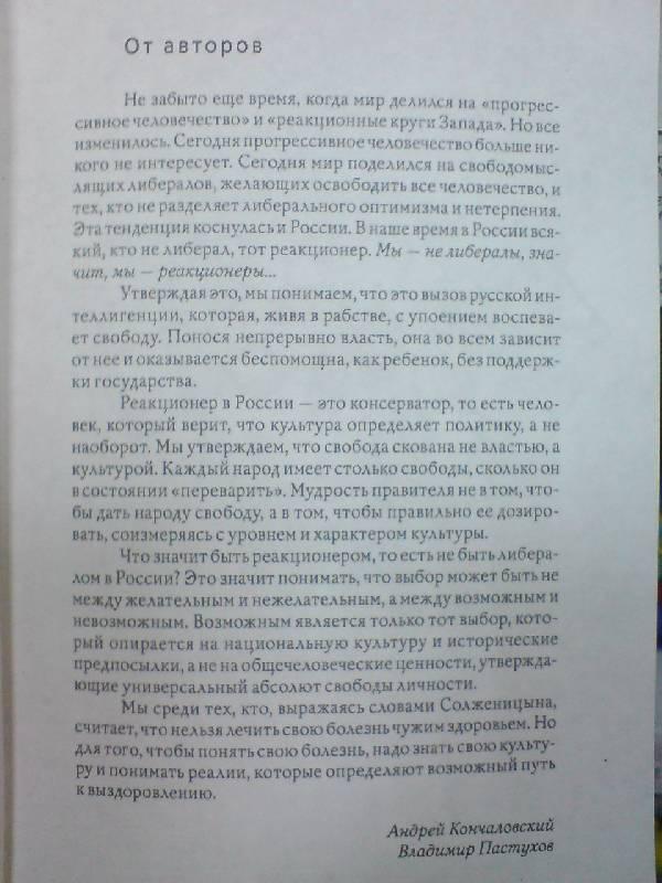 Иллюстрация 1 из 7 для На трибуне реакционера - Кончаловский, Пастухов | Лабиринт - книги. Источник: Настёна