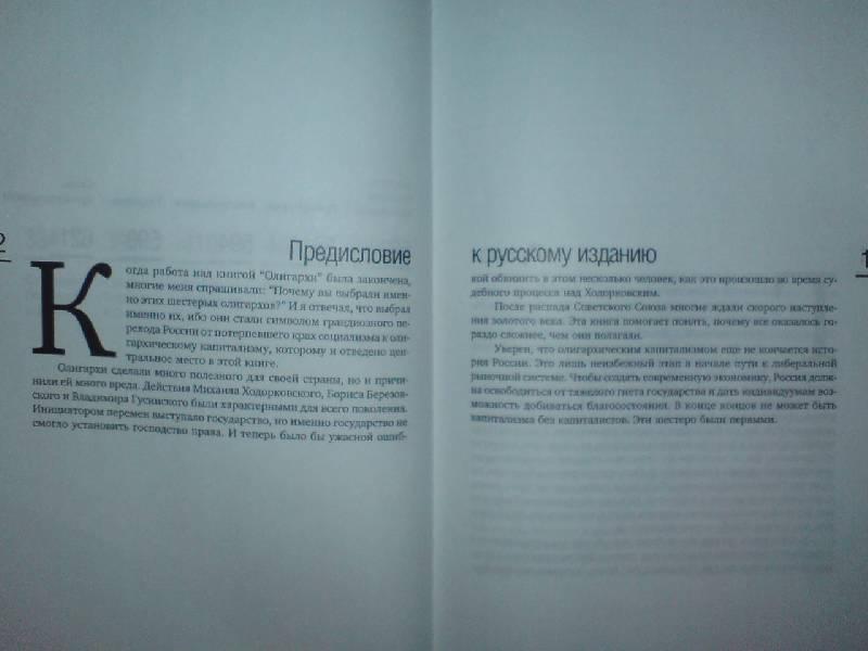 Иллюстрация 1 из 17 для Олигархи. Богатство и власть в новой России - Дэвид Хоффман | Лабиринт - книги. Источник: Настёна