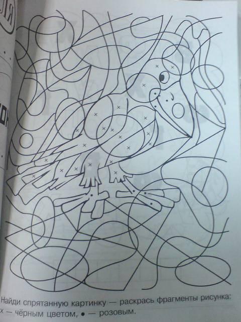 Иллюстрация 1 из 5 для Большая книга детских игр и головоломок. | Лабиринт - книги. Источник: Настёна