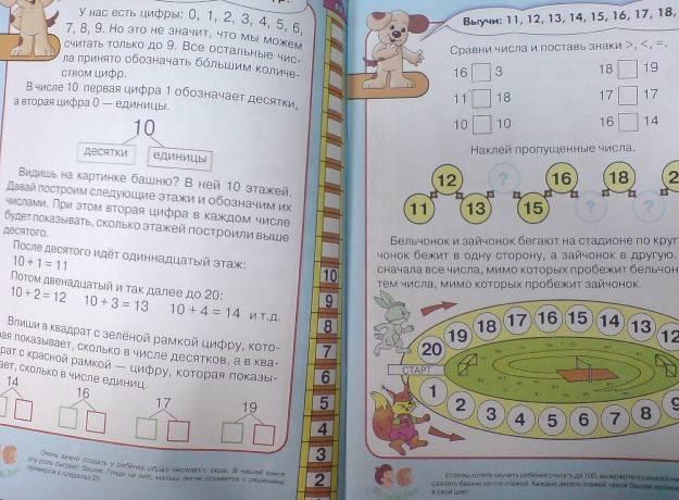 Иллюстрация 1 из 17 для Считаем до 20 / Первые уроки 6+ - Шестакова, Шестакова | Лабиринт - книги. Источник: Настёна