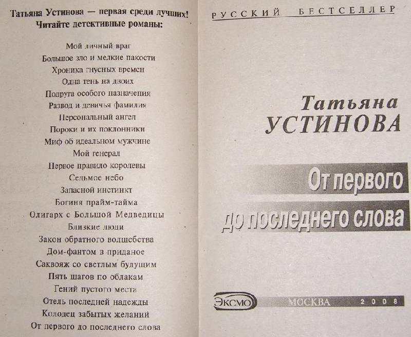 Иллюстрация 1 из 6 для От первого до последнего слова - Татьяна Устинова | Лабиринт - книги. Источник: Nick