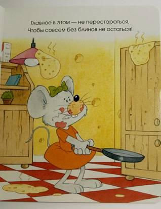 Иллюстрация 1 из 24 для Мышкины блины. Для самых маленьких | Лабиринт - книги. Источник: WEST
