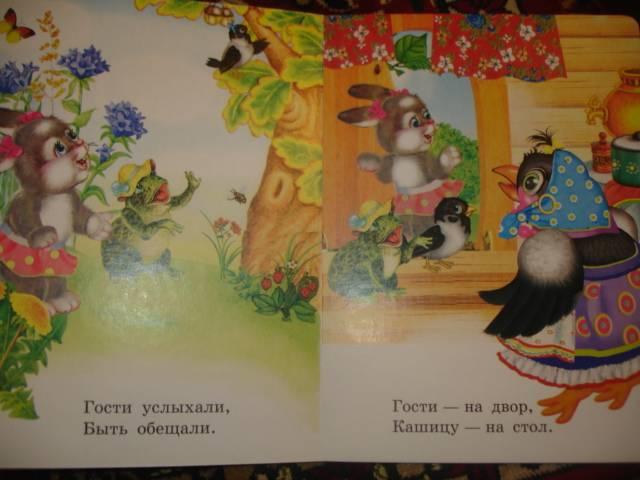 Иллюстрация 1 из 6 для Сорока-Белобока | Лабиринт - книги. Источник: Kisа