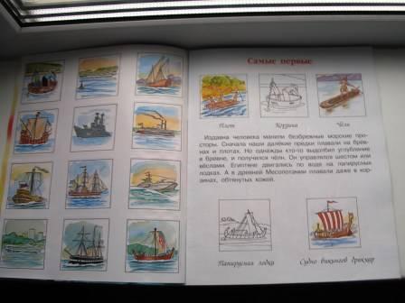 Иллюстрация 1 из 16 для Корабли и подводные лодки - Л. Калинина   Лабиринт - книги. Источник: Папи.рус