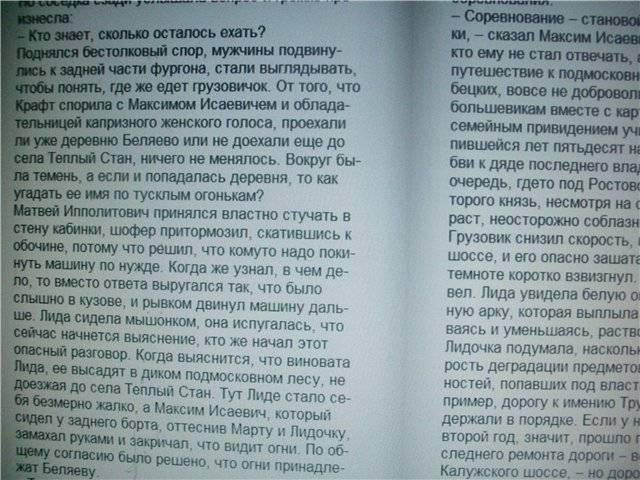 Иллюстрация 1 из 6 для Заповедник для академиков: Фантастические романы - Кир Булычев | Лабиринт - книги. Источник: света