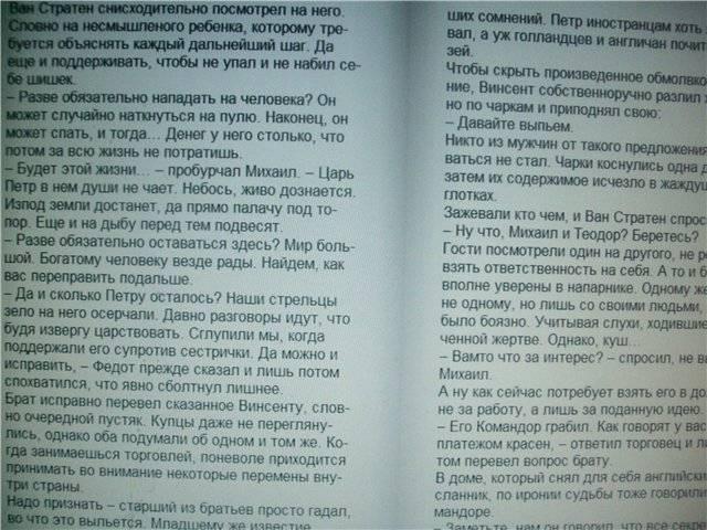 Иллюстрация 1 из 6 для Командор Петра Великого - Алексей Волков | Лабиринт - книги. Источник: света