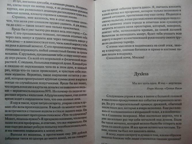 Иллюстрация 1 из 4 для Духless: Повесть о ненастоящем человеке - Сергей Минаев | Лабиринт - книги. Источник: Весна пришла