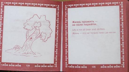 Иллюстрация 1 из 3 для Русские пословицы и поговорки и их английские аналоги - Юлиана Мюррей | Лабиринт - книги. Источник: Качура Светлана Анатольевна