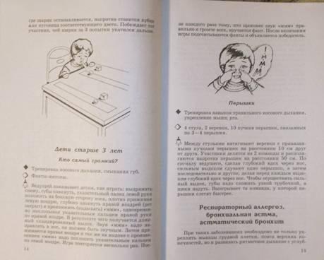 Иллюстрация 1 из 28 для Игры, которые лечат (для детей от 1 года до 3 лет) - Александр Галанов | Лабиринт - книги. Источник: Качура Светлана Анатольевна