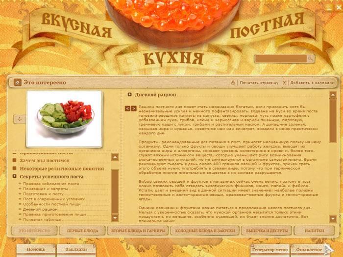 Иллюстрация 1 из 11 для Вкусная постная кухня (CDpc)   Лабиринт - софт. Источник: Кнопа2
