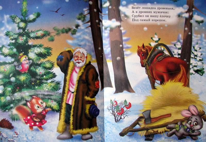 Иллюстрация 1 из 14 для В лесу родилась елочка - Кудашева, Гурина, Корнеева, Афлятунова | Лабиринт - книги. Источник: Кнопа2