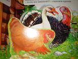 Иллюстрация 1 из 11 для Сказка в окошке: Пшеничный колосок | Лабиринт - книги. Источник: Ирина