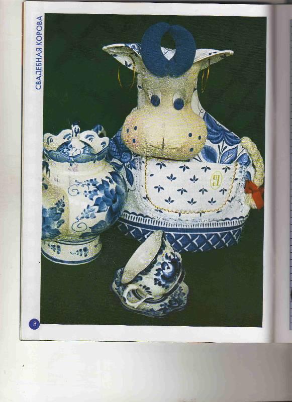 Иллюстрация 1 из 10 для Веселые игрушки для дома - Ольга Селенова   Лабиринт - книги. Источник: Урядова  Анна Владимировна