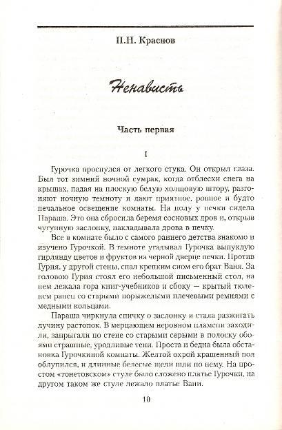 Иллюстрация 1 из 7 для Ненависть - Петр Краснов | Лабиринт - книги. Источник: Vidaliti