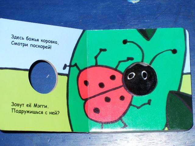 Иллюстрация 1 из 4 для Книги с пальчиковыми куклами. Божья коровка Мэгги - Бурмистрова, Мороз | Лабиринт - книги. Источник: *  Надежда