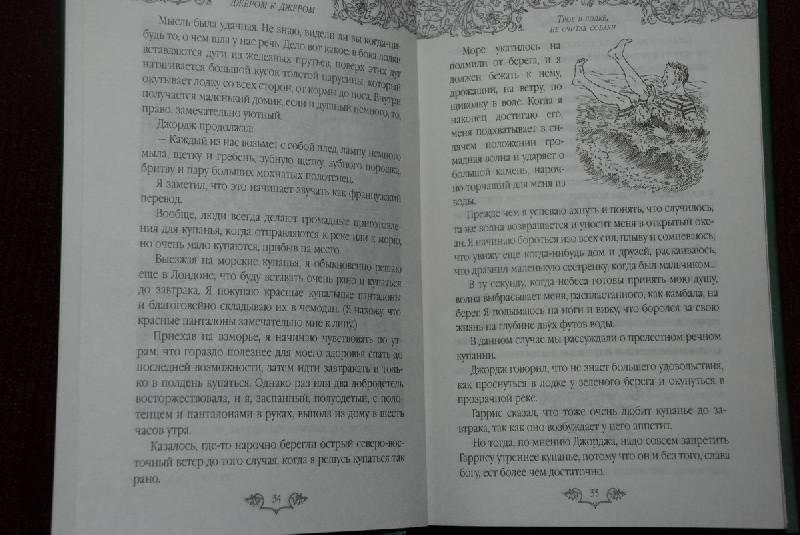 Иллюстрация 1 из 22 для Трое в лодке, не считая собаки. Трое на велосипедах: Романы - Клапка Джером | Лабиринт - книги. Источник: Lared