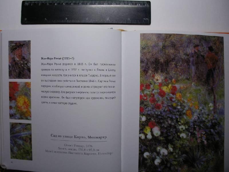 Иллюстрация 1 из 13 для Цветы - С. Лебедев | Лабиринт - книги. Источник: Tiger.