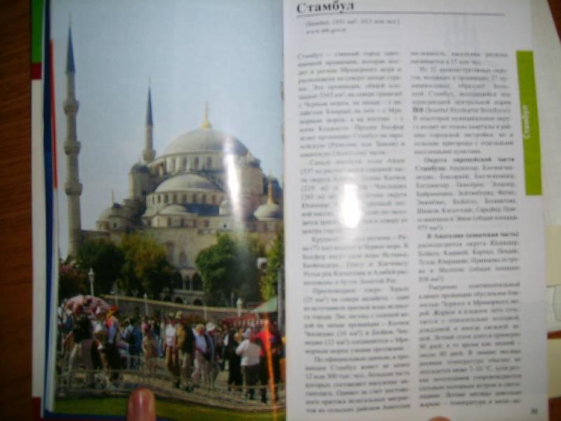 Иллюстрация 1 из 2 для Стамбул - Борзенко, Борзенко | Лабиринт - книги. Источник: kato!