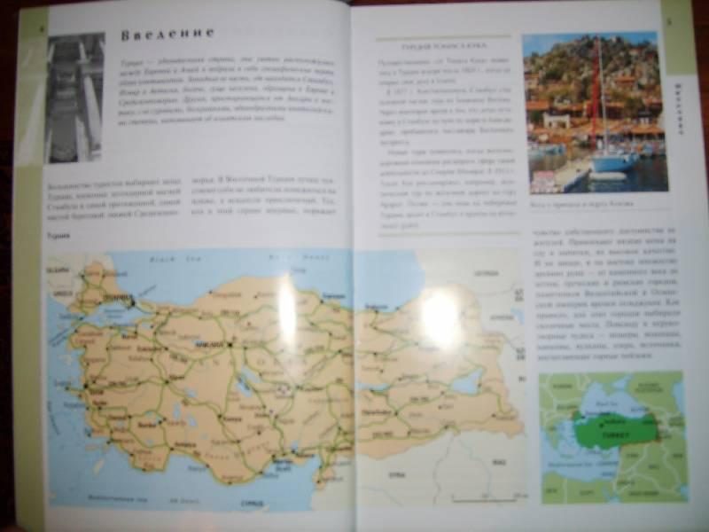 Иллюстрация 1 из 10 для Турция: Путеводитель - Диана Дарк   Лабиринт - книги. Источник: kato!