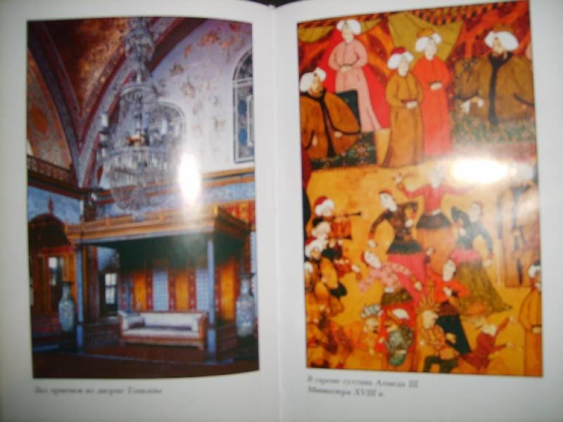 Иллюстрация 1 из 3 для Османская империя - Фредерик Хитцель | Лабиринт - книги. Источник: kato!