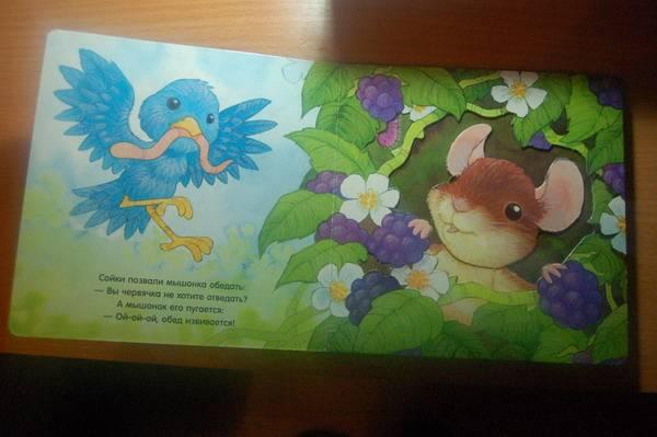 Иллюстрация 1 из 12 для Объемные картинки. Мышонок обедает | Лабиринт - книги. Источник: Ясинская  Анна Михайловна