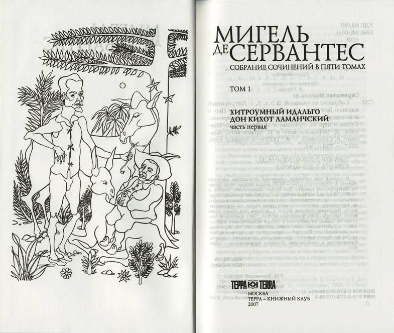 Иллюстрация 1 из 16 для Собрание сочинений: В 5 томах - Мигель Сервантес | Лабиринт - книги. Источник: Count de Plagny