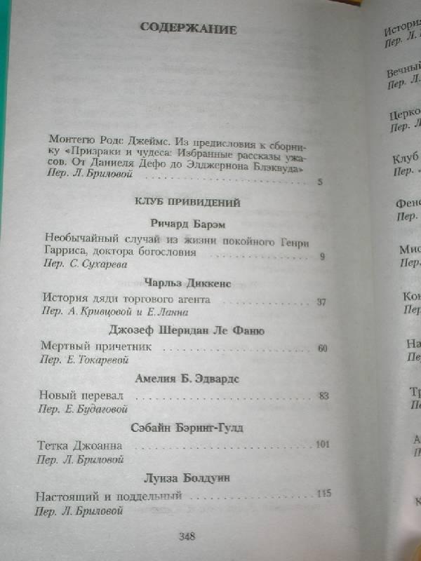 Иллюстрация 1 из 12 для Клуб Привидений: Рассказы - Диккенс, Грей, Асквит, Бакан, Болдуин | Лабиринт - книги. Источник: Galina