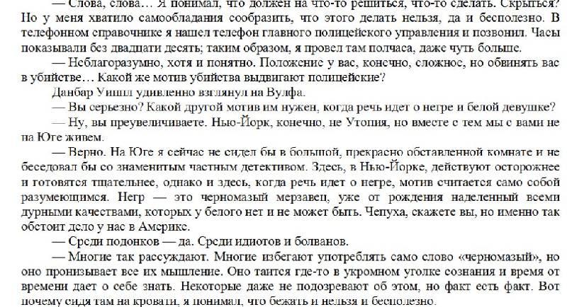 Иллюстрация 1 из 6 для Право умереть (мяг) - Рекс Стаут | Лабиринт - книги. Источник: Ирина Викторовна