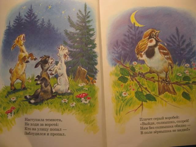 Иллюстрация 1 из 19 для У меня зазвонил телефон - Корней Чуковский | Лабиринт - книги. Источник: Сонтьяжка