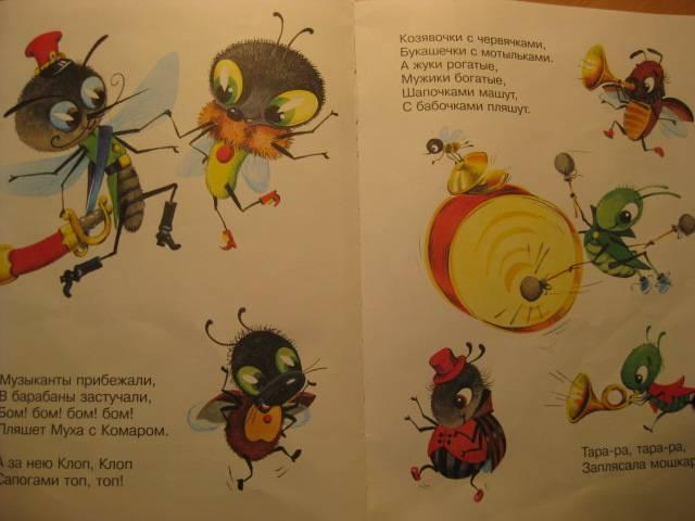 Иллюстрация 1 из 22 для Лучшие стихи для детей - Корней Чуковский | Лабиринт - книги. Источник: Сонтьяжка