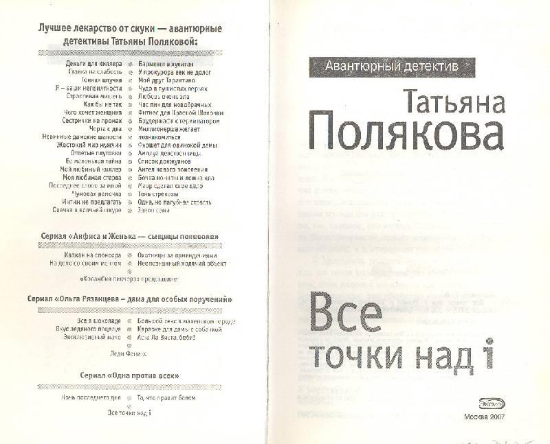 Иллюстрация 1 из 11 для Все точки над i - Татьяна Полякова | Лабиринт - книги. Источник: мамаОля