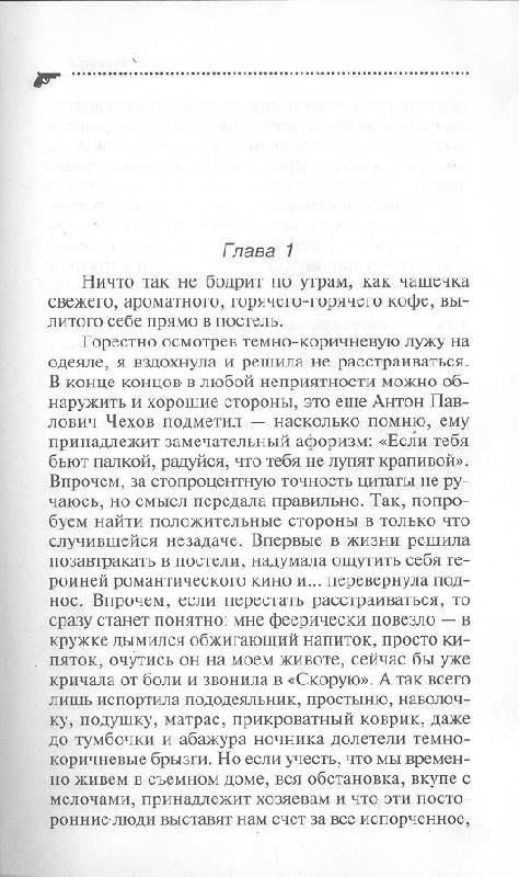 Иллюстрация 1 из 18 для Каникулы в Простофилино: Роман - Дарья Донцова   Лабиринт - книги. Источник: мамаОля