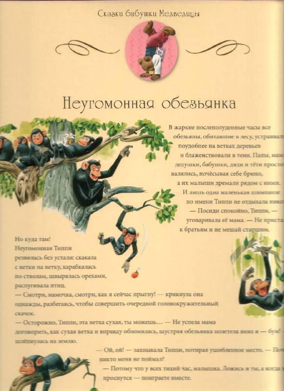 Иллюстрация 7 из 25 для Засыпай со сказкой. Сказки бабушки Медведицы - Анна Казалис   Лабиринт - книги. Источник: Anastasiavo
