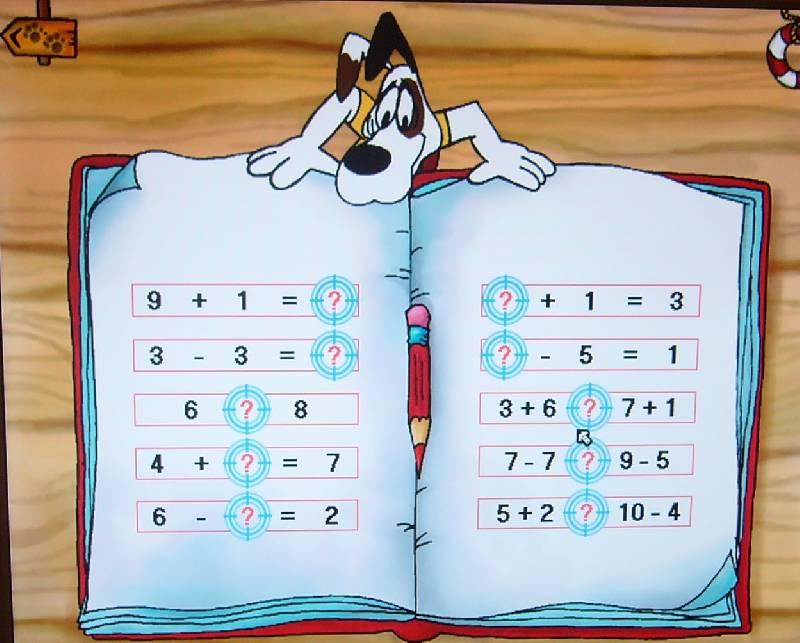 Иллюстрация 1 из 8 для Алик. Занимательная математика.Для детей 6-9 лет (CDpc) | Лабиринт - софт. Источник: OMI