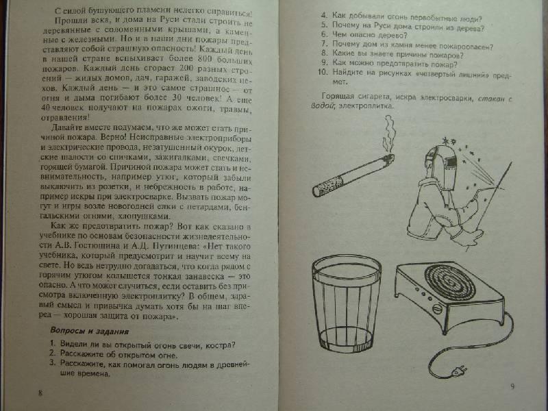 Иллюстрация 21 из 37 для Беседы о правилах пожарной безопасности - Татьяна Шорыгина | Лабиринт - книги. Источник: Лаванда