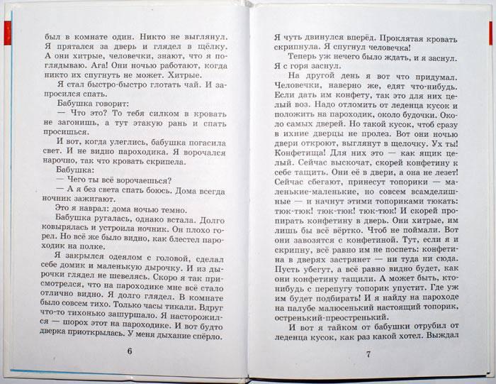 Военные попаданцы книги читать