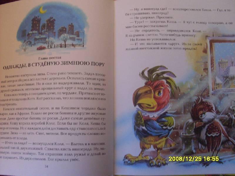Иллюстрация 1 из 55 для Приключения блудного попугая   Лабиринт - книги. Источник: Марта