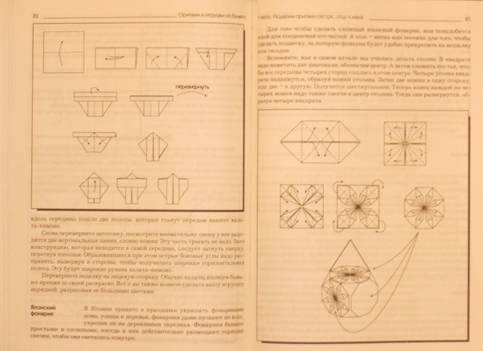 Иллюстрация 1 из 3 для Поделки из бумаги: Оригами и другие игрушки из бумаги и картона - Агапова, Давыдова   Лабиринт - книги. Источник: Качура Светлана Анатольевна
