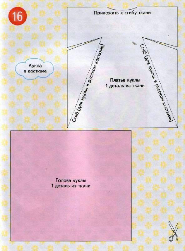 Как делать поделки есть шаблоны для