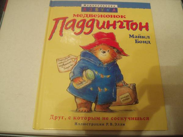 Иллюстрация 1 из 84 для Медвежонок Паддингтон - Майкл Бонд | Лабиринт - книги. Источник: Galia