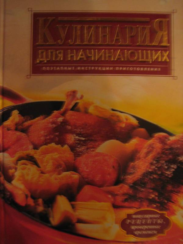 Иллюстрация 1 из 19 для Кулинария для начинающих - Анастасия Красичкова | Лабиринт - книги. Источник: Марняшка