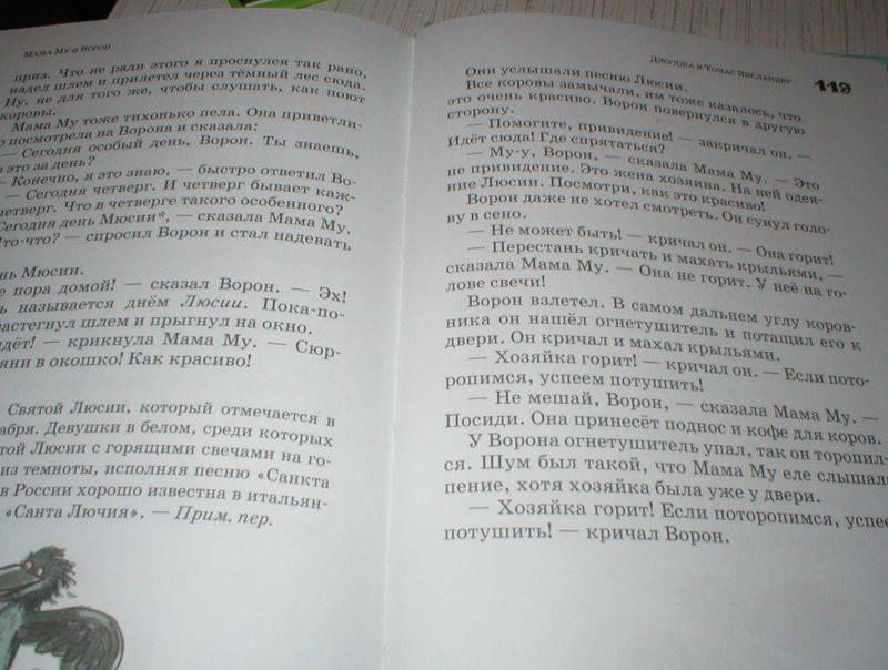 Иллюстрация 1 из 18 для Мама Му и Ворон - Висландер, Нурдквист, Висландер | Лабиринт - книги. Источник: Черникова Наталья Вячеславовна