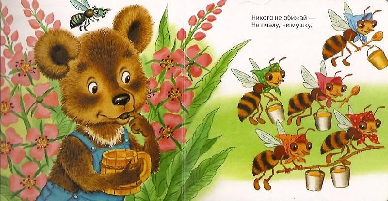 Иллюстрация 1 из 13 для Никого не обижай - Виктор Лунин   Лабиринт - книги. Источник: Choopa