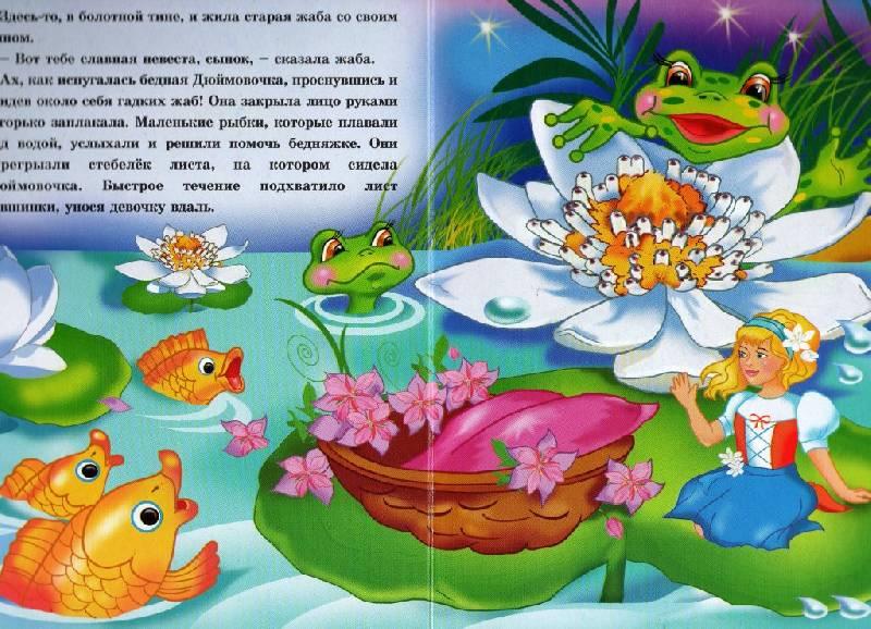 Иллюстрация 1 из 3 для Дюймовочка - Ханс Андерсен | Лабиринт - книги. Источник: Zhanna