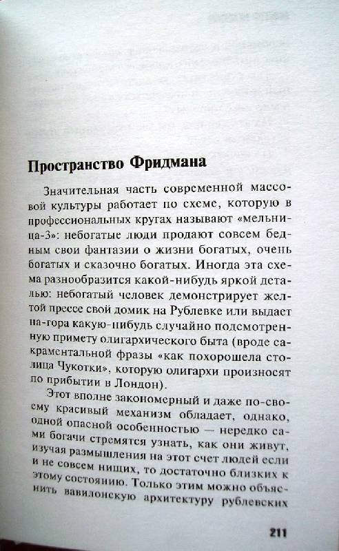 Иллюстрация 1 из 10 для П5: Прощальные песни политических пигмеев Пиндостана - Виктор Пелевин | Лабиринт - книги. Источник: Antonches