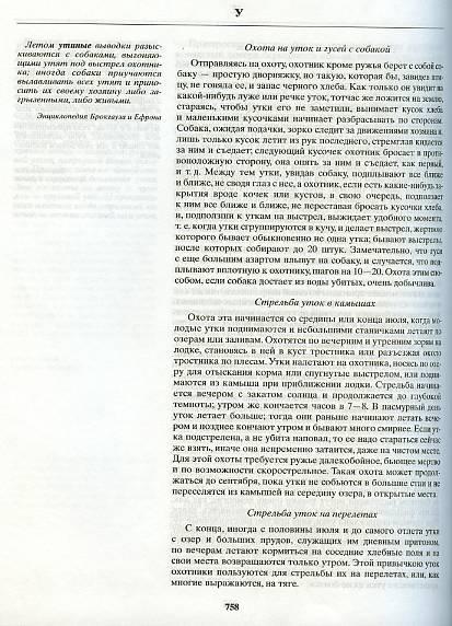 Иллюстрация 1 из 3 для Русская охота - Леонид Сабанеев | Лабиринт - книги. Источник: Книголюб