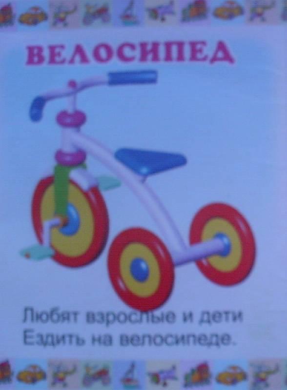 Иллюстрация 1 из 2 для Пушистики: Игрушки для мальчиков/Раскладушки | Лабиринт - книги. Источник: Полякова Елена Николаевна